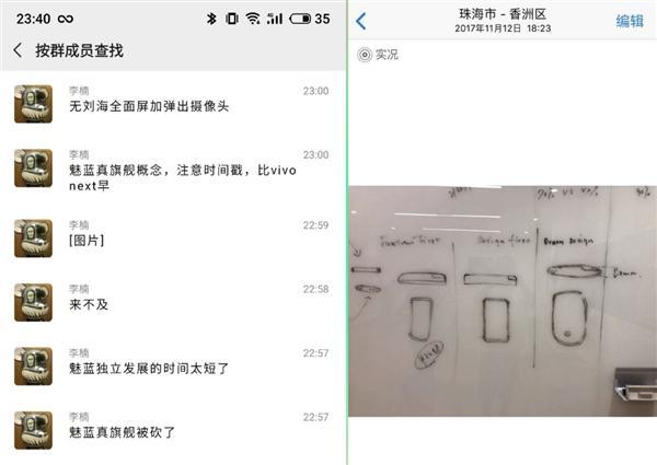 李楠曝光魅蓝超级旗舰被砍方案:无刘海升降式全面屏设计的照片 - 2
