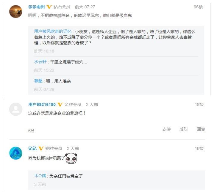 """魅族独留""""黄""""亲""""国""""戚"""