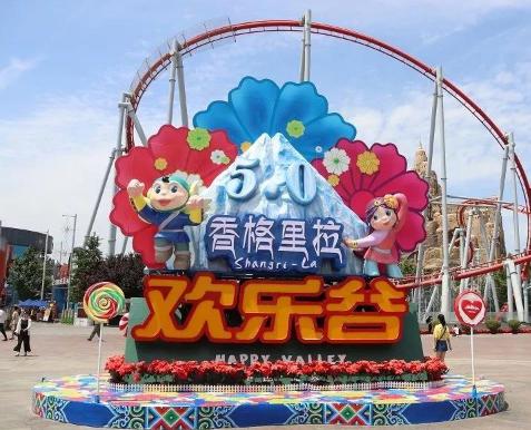 开业二十天好评如潮 北京欢乐谷五期成旅游新打卡地