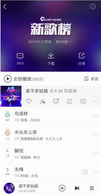 《中国新说唱》邓紫棋导师公演燃炸全场 《差不多姑娘》酷我音乐新歌榜夺魁