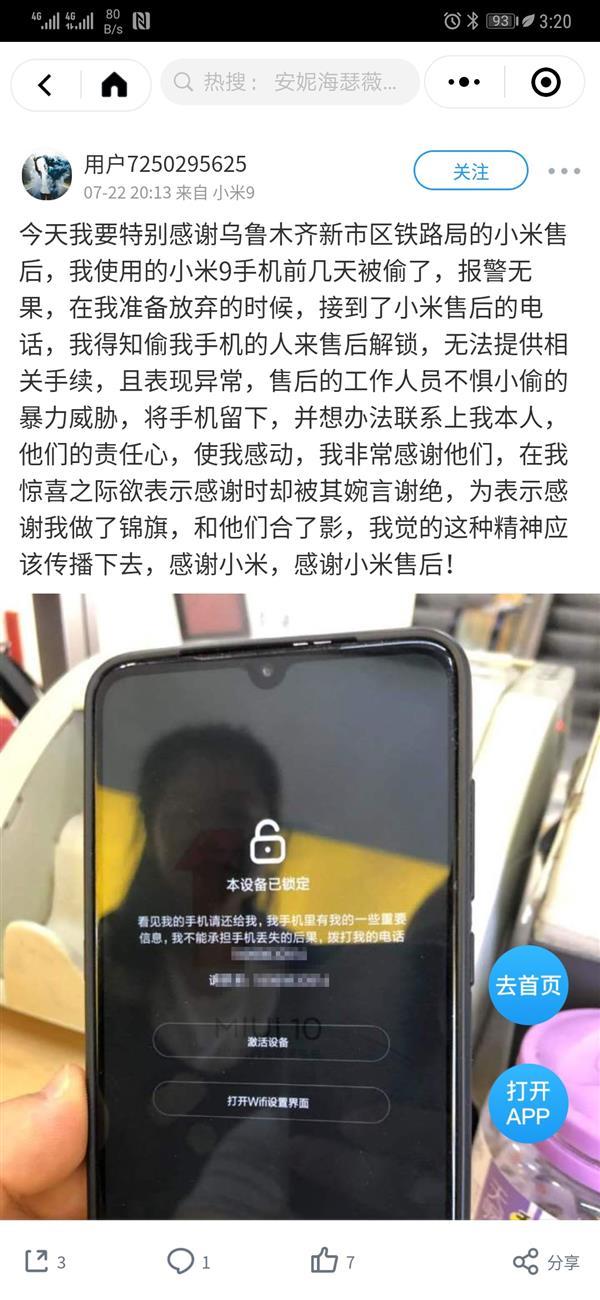 小米售后帮客户找回小米9手机:过程惊险的照片 - 4