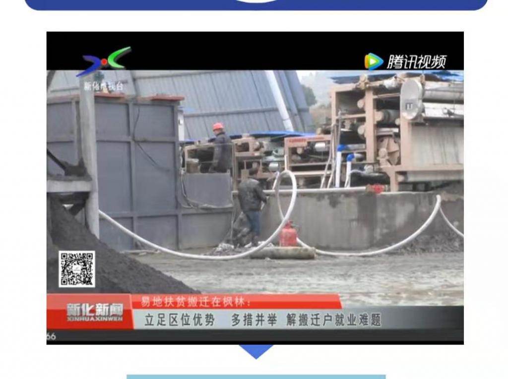 湖南新化枫林街道:产业发展助力脱贫攻坚