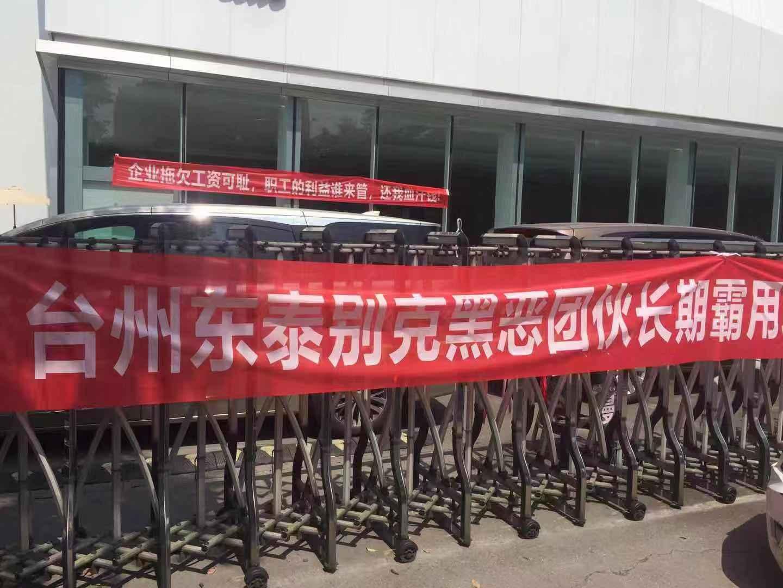 霸占车间、恶意堵门,台州东泰别克4S店黑恶势力太嚣张