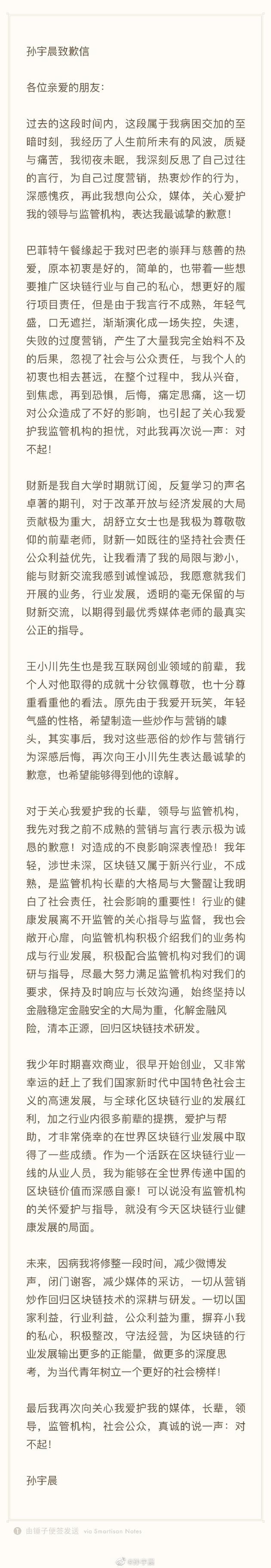 孙宇晨发布道歉信:对恶俗炒作与营销行为深感后悔的照片 - 2