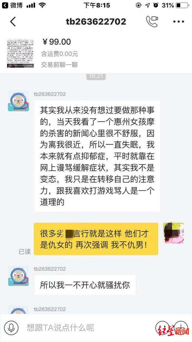 闲鱼卖女儿衣物遭死亡威胁 威胁者拘留期满后再骚扰的照片 - 3