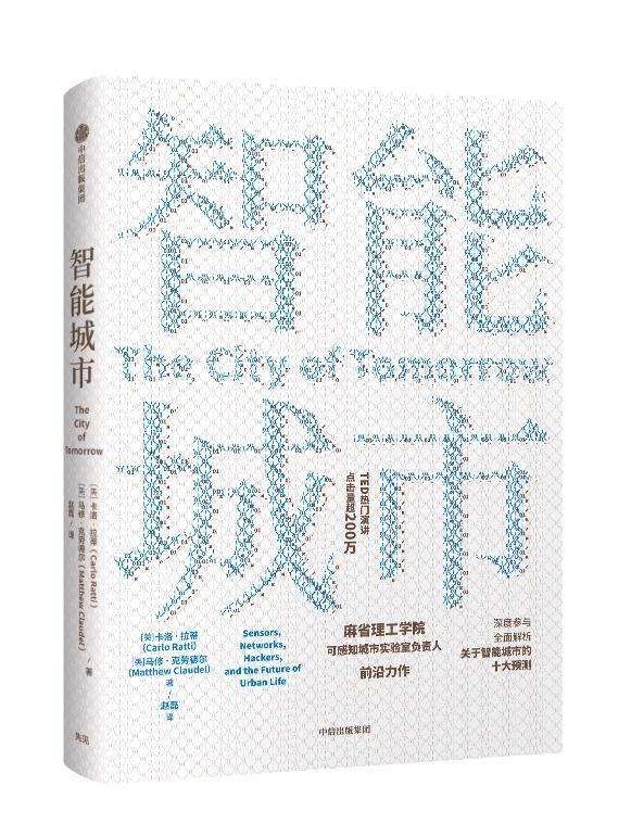 荐书 | 《智能城市》:为智能城市建设提供一种新视角