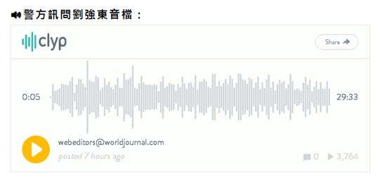 问询录音首曝光!美国警方公布刘强东案149页档案的照片 - 5