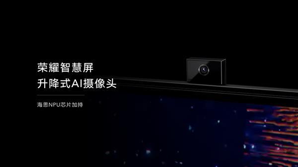 荣耀智慧屏核心配置官宣 鸿鹄旗舰芯片、升降式AI摄像头的照片 - 5
