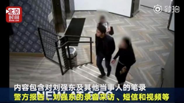 刘强东案最新档案公布:女方称刘强东要离婚娶她的照片 - 1