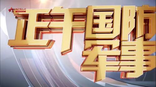 CCTV-7军事农业频道改为国防军事频道 建军节开播的照片 - 2