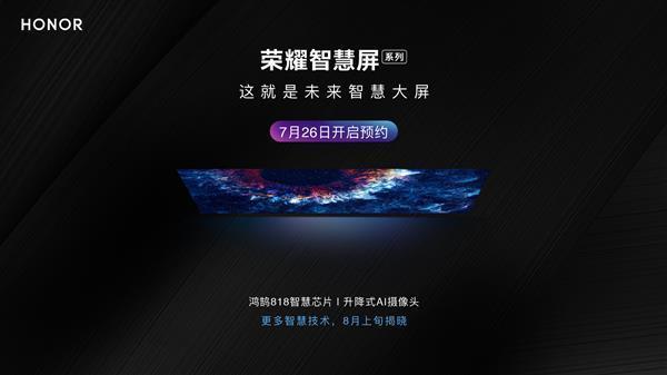 荣耀智慧屏核心配置官宣 鸿鹄旗舰芯片、升降式AI摄像头的照片 - 6