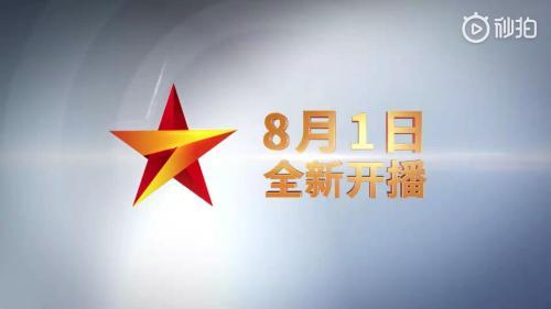 CCTV-7军事农业频道改为国防军事频道 建军节开播的照片 - 1