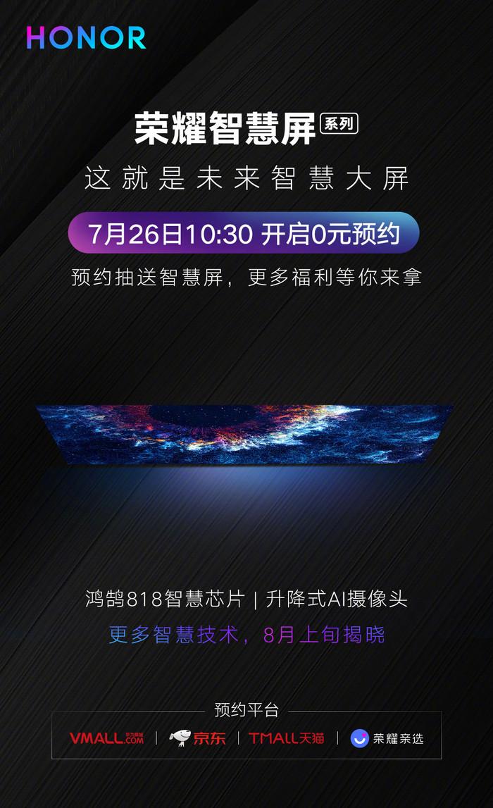 8月10日鸿蒙系统随荣耀智慧屏首发 现已开启预约的照片 - 5