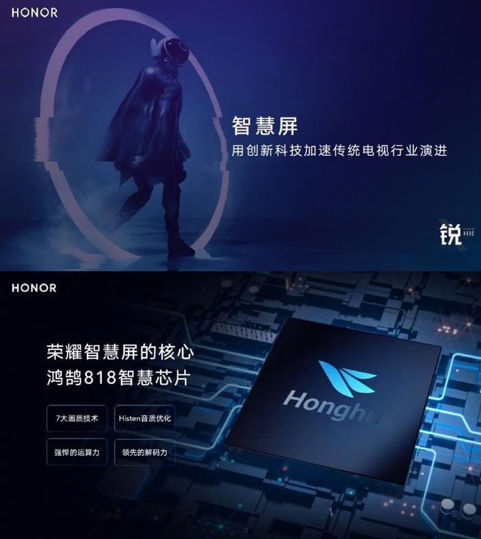 8月10日鸿蒙系统随荣耀智慧屏首发 现已开启预约的照片 - 3