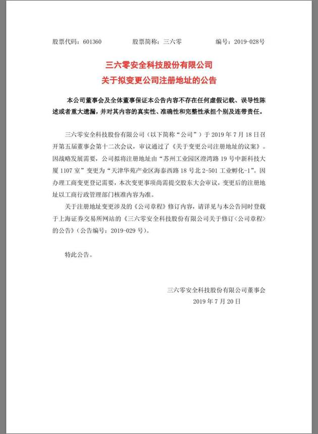 360上市公司总部迁至天津的照片 - 2
