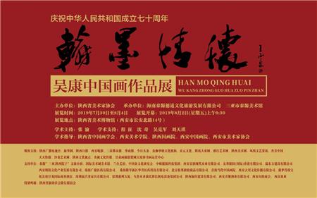 庆祝中华人民共和国成立七十周年·翰墨情怀——吴康中国画作品展