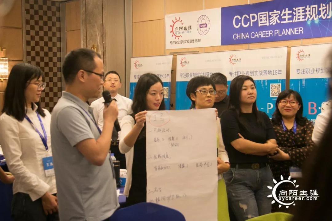 向阳生涯CCP生涯规划师132期上海班