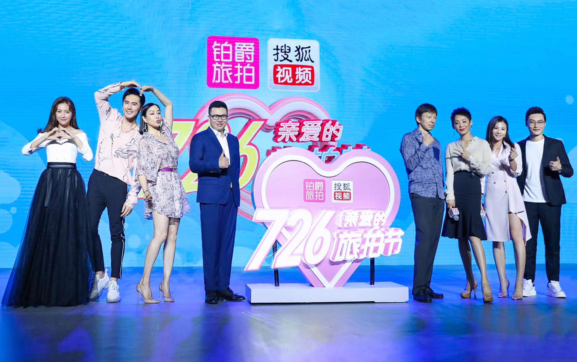 """搜狐视频联合铂爵旅拍发起""""726亲爱的旅拍节""""  甜宠型内容营销升温"""