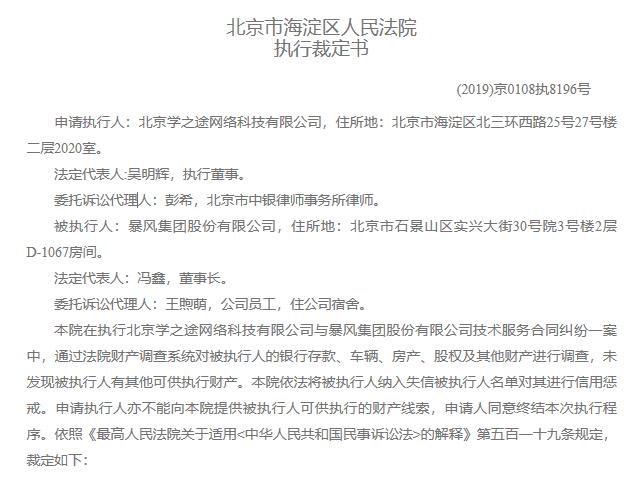 暴风实控人冯鑫因涉嫌犯罪被公安机关采取强制措施的照片 - 4
