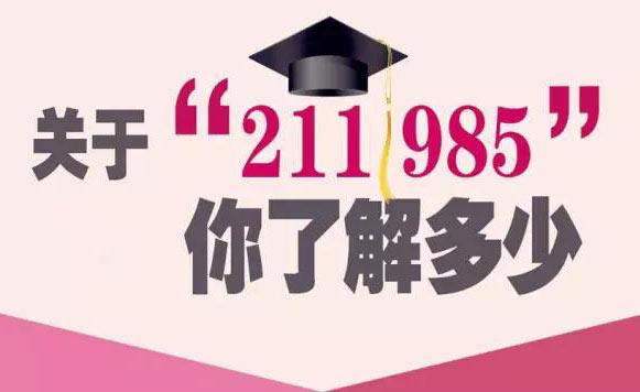 """""""211大学""""和""""985大学""""有什么区别?"""