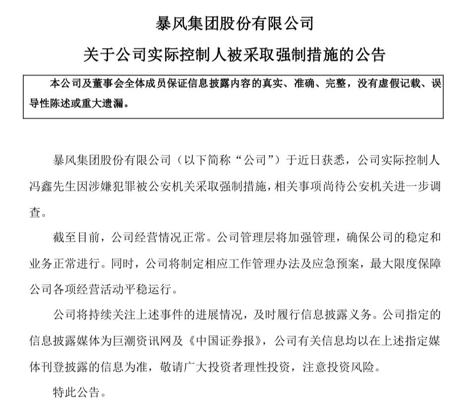 暴风实控人冯鑫因涉嫌犯罪被公安机关采取强制措施的照片 - 3