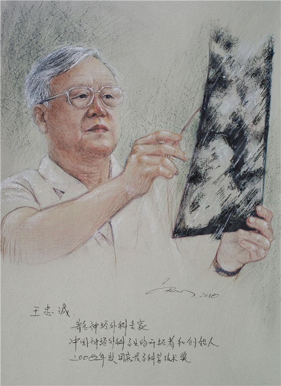 脊梁--馬剛畫筆下的杰出科學家肖像藝術展