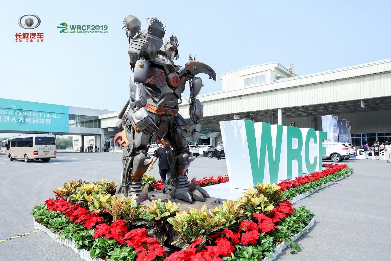 长城汽车转战新战场 世界机器人大赛在保定举行