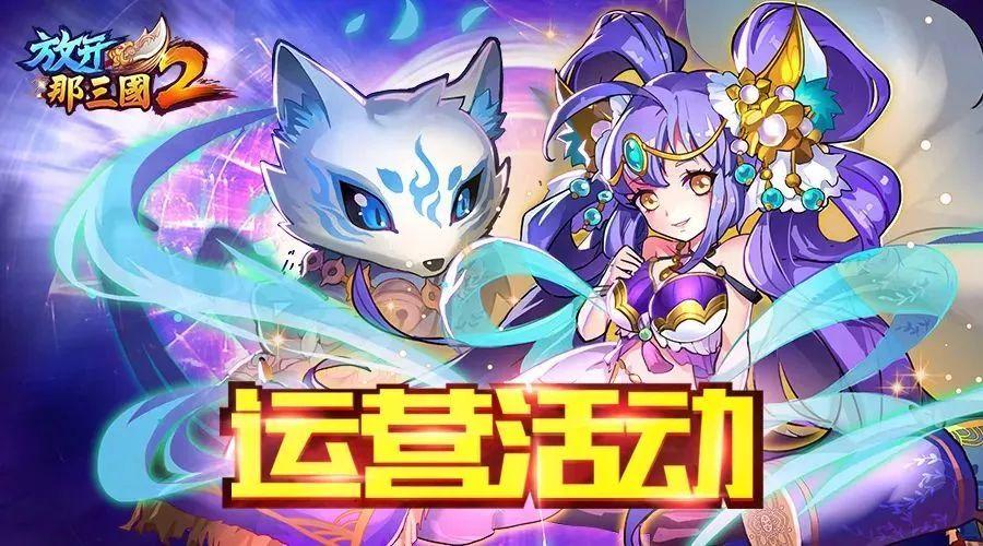 【遊戲內福利】7月30日-8月1日活動