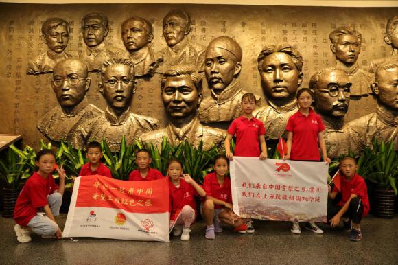 金川县贫困户学生在上海进行希望工程红色之旅