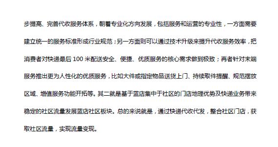 """藍店惹惱超市小老闆:5000個快遞、3個月的血汗錢,""""快遞最後100米""""起風波"""
