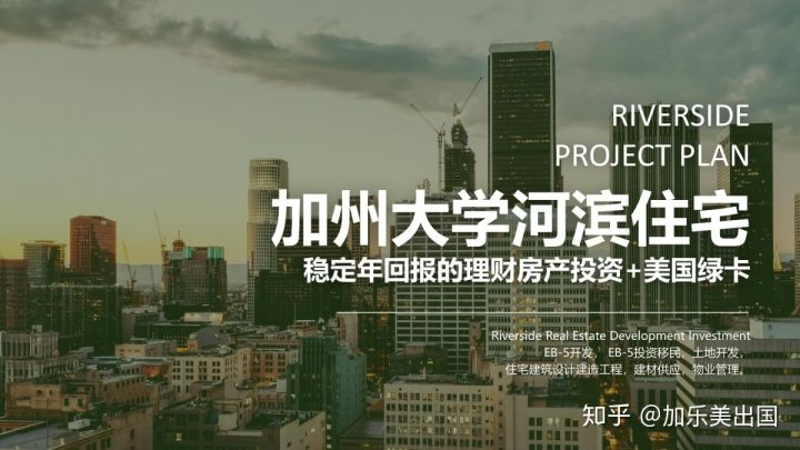 加乐美2019加州大学河滨住宅项目推介会在武汉举行