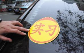 实习期开车要在车尾贴实习标志,那实习期过了,不撕实习标志,被拦下会被罚款吗?