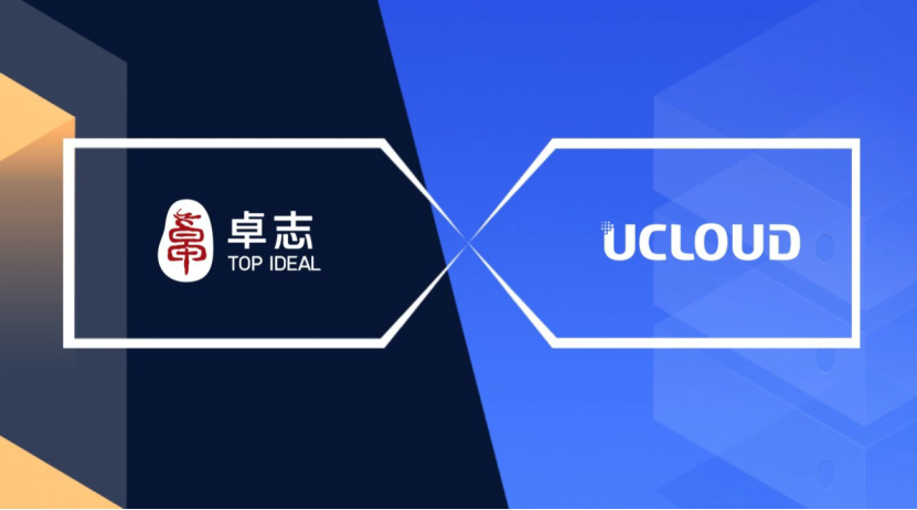"""卓志集团与UCloud优刻得:""""中立派""""的化学反应"""