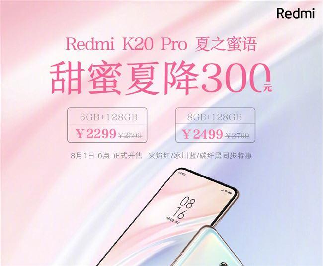 红米Redmi K20 Pro手机宣布降价:2299元起的照片 - 2