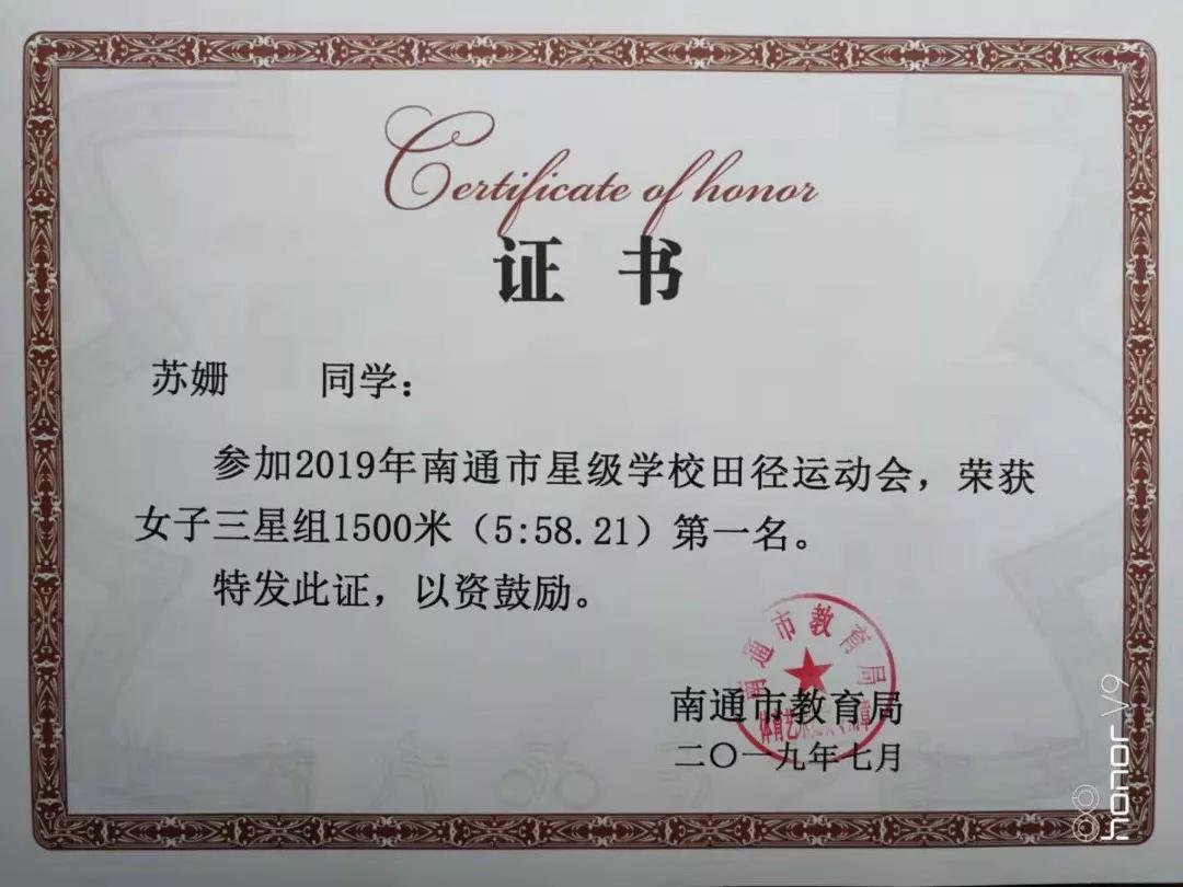 """海安市李堡中学蝉联""""南通市星级学校田径运动会""""一等奖"""