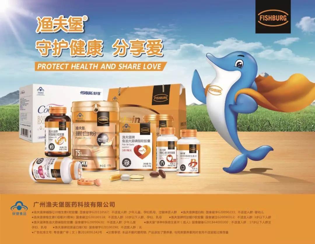 """渔夫堡""""三高""""慢病健康管理模式 助力健康中国行动"""