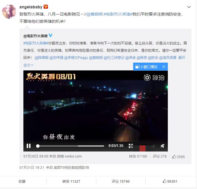 baby为黄晓明新片发文宣传 疑似回应此前感情不和传言