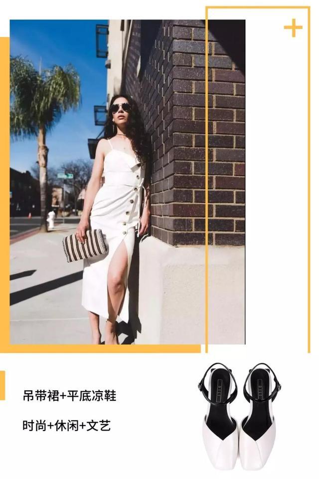 白色吊带连衣裙搭配平底凉鞋