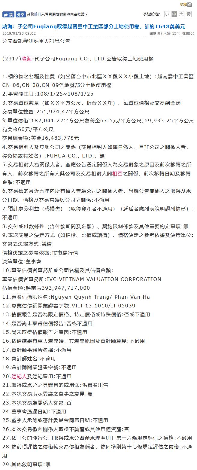 """富士康越南买地:未来iPhone将""""MADE IN VIETNAM""""?的照片 - 3"""