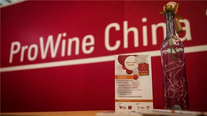 ProWine China 上海葡萄酒和烈酒贸易展览会