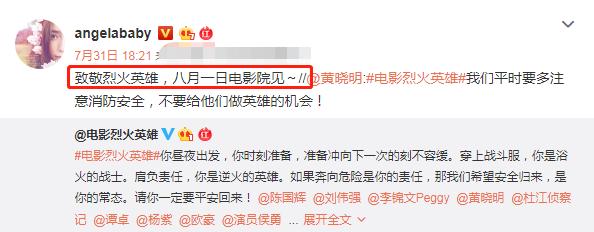 """再次打破不和传闻!baby帮黄晓明宣传新电影,喊话方式有点""""甜"""""""