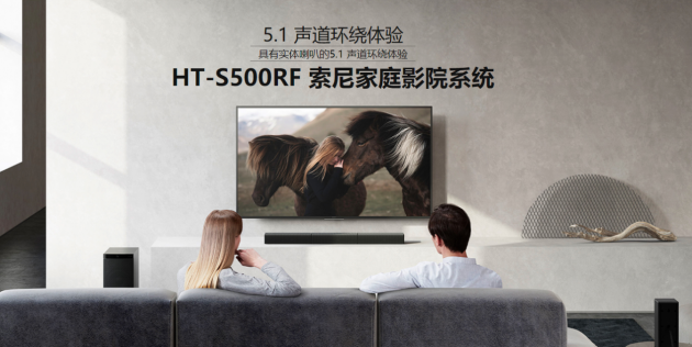 """整体设计很有""""专业感"""" 索尼HT-S500RF全景声回音壁解读"""