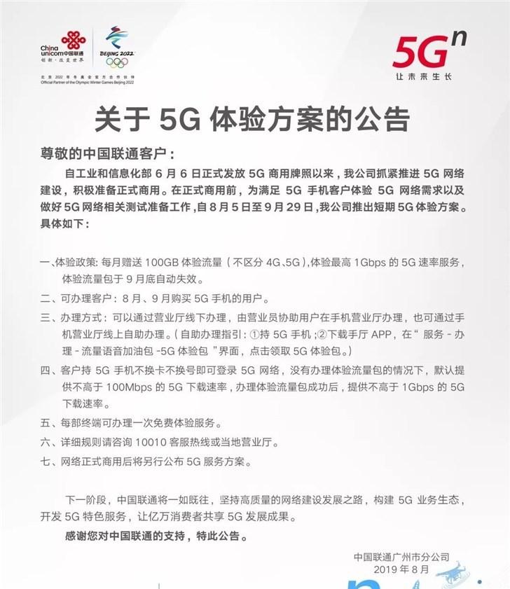 中国联通5G体验方案出炉:免费100GB流量 体验1Gbps速率的照片 - 2