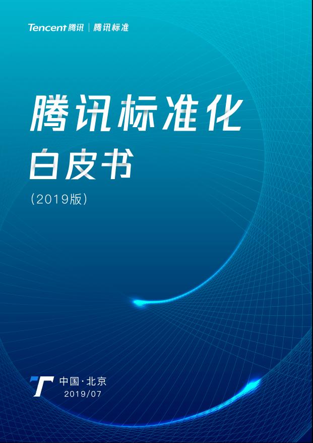 腾讯发布标准化白皮书,致力为互联网服务提质增效