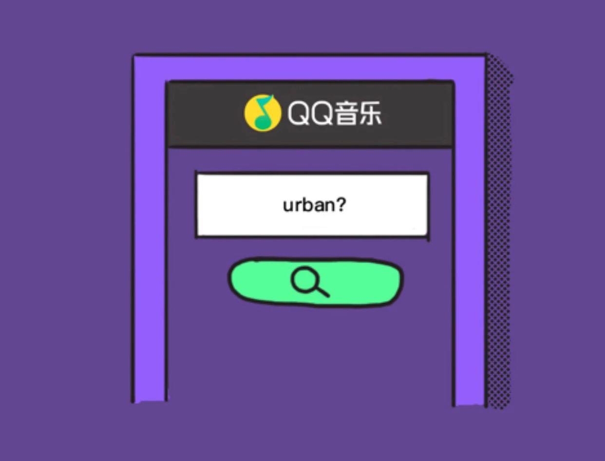QQ音乐「搞不懂年轻人类观察所」开业:听Urban音乐的人都有一颗自由的心