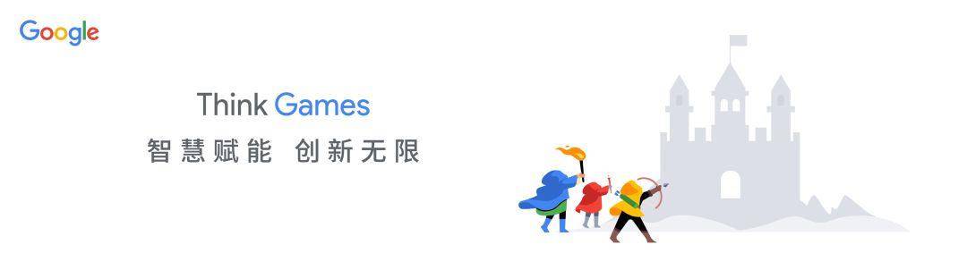 Google 谷歌:18家游戏厂商海外收入超5亿,靠的是哪些全球化新招?