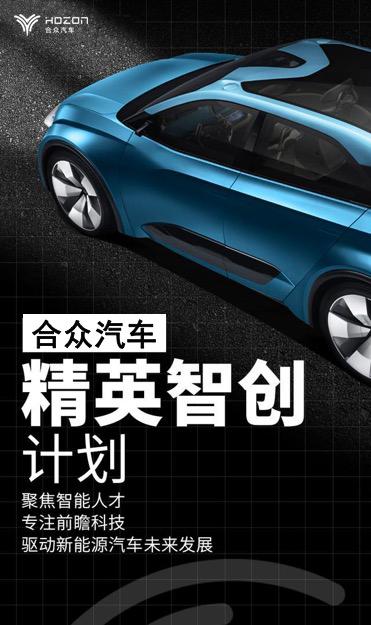 精英隊伍再擴容 周江正式加盟合眾汽車