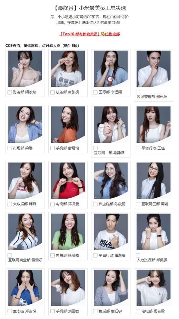 小米举办最美员工大赛:清河佟丽娅、全智贤上镜的照片 - 2