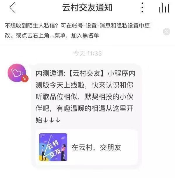 携云村回归 社交能带网易云音乐杀出重围吗?的照片 - 3