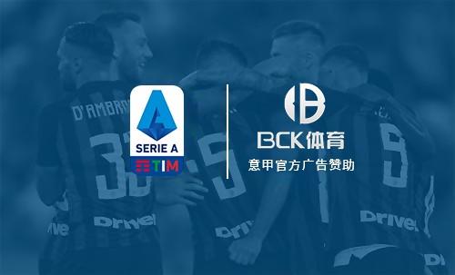 意甲联盟签约中国新赞助商 BCK体育赞助费高达8000万